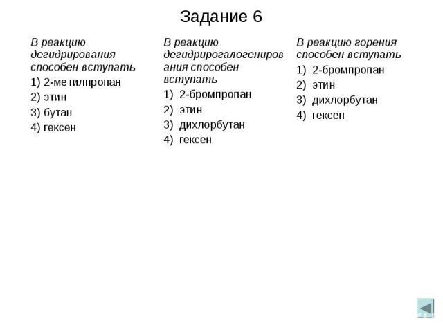 Задание 6