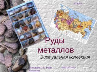 Руды металлов Виртуальная коллекция