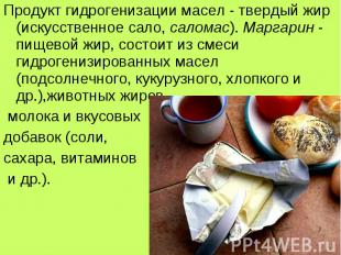 Продукт гидрогенизации масел - твердый жир (искусственное сало, саломас). Маргар