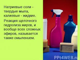 Натриевые соли - твердые мыла, калиевые - жидкие. Натриевые соли - твердые мыла,