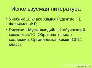 Учебник 10 класс Химия Рудзитис Г.Е, Фельдман Ф.Г; Учебник 10 класс Химия Рудзит