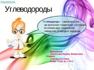 Углеводороды Выполнили Филаткина Ирина, Филаткина Марина ученица 11 класса МОБУ