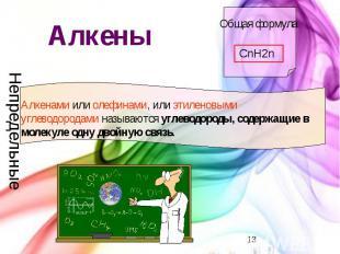 Алкены Алкенами или олефинами, или этиленовыми углеводородами называются углевод