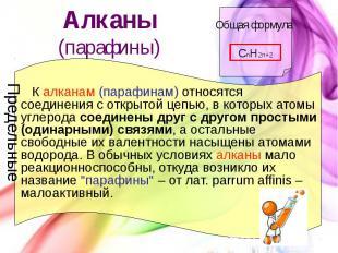 Алканы (парафины) К алканам (парафинам) относятся соединения с открытой цепью, в