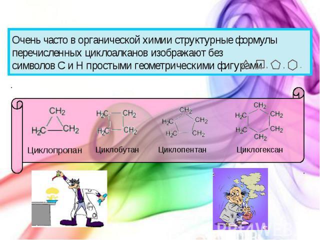 Очень часто в органической химии структурные формулы перечисленных циклоалканов изображают без символов C и H простыми геометрическими фигурами