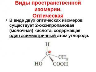 В виде двух оптических изомеров существует 2-оксипропановая (молочная) кислота,