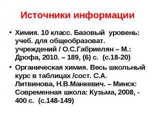 Химия. 10 класс. Базовый уровень: учеб. для общеобразоват. учреждений / О.С.Габр