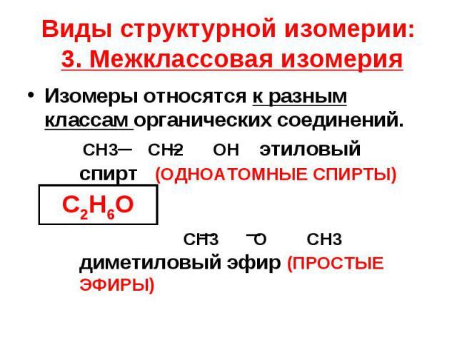 Изомеры относятся к разным классам органических соединений. Изомеры относятся к разным классам органических соединений.