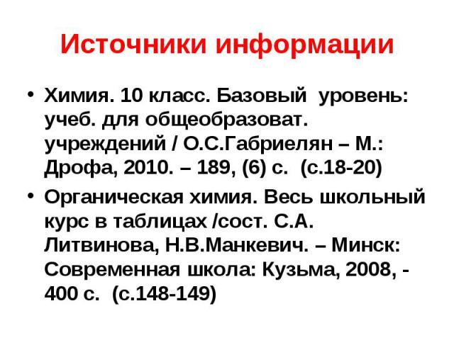 Химия. 10 класс. Базовый уровень: учеб. для общеобразоват. учреждений / О.С.Габриелян – М.: Дрофа, 2010. – 189, (6) с. (с.18-20) Химия. 10 класс. Базовый уровень: учеб. для общеобразоват. учреждений / О.С.Габриелян – М.: Дрофа, 2010. – 189, (6) с. (…