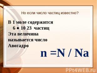 Но если число частиц известно?