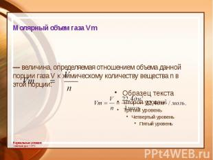 Молярный объем газа Vm Молярный объем газа Vm