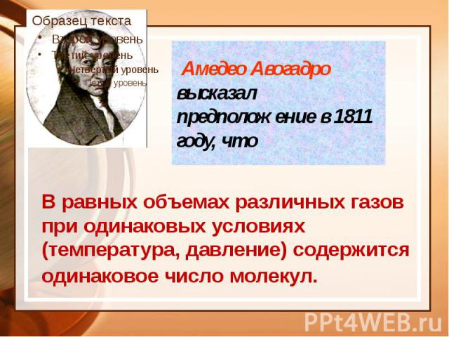 Амедео Авогадро высказал предположение в 1811 году, что