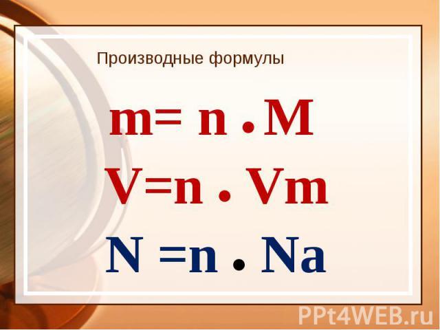 Производные формулы