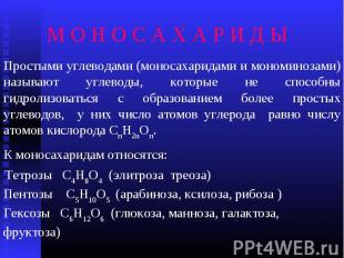 К моносахаридам относятся: К моносахаридам относятся: