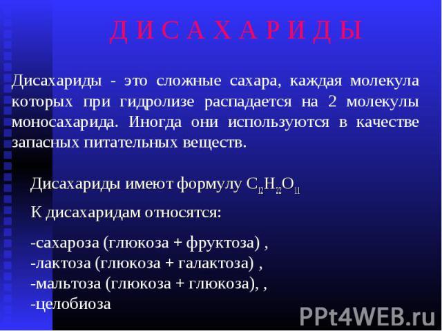 Дисахариды имеют формулу С12Н22О11 Дисахариды имеют формулу С12Н22О11 К дисахаридам относятся: