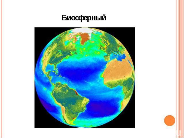 Биосферный