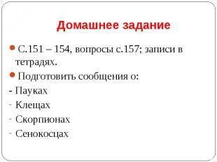 С.151 – 154, вопросы с.157; записи в тетрадях. С.151 – 154, вопросы с.157; запис
