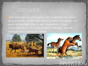 ПИТАНИЕ Для охотящихся доисторических хищников еды было предостаточно. Некоторые