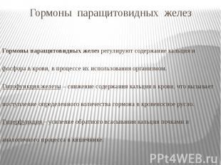 Гормоны паращитовидных желез Гормоны паращитовидных желез регулируют содержание