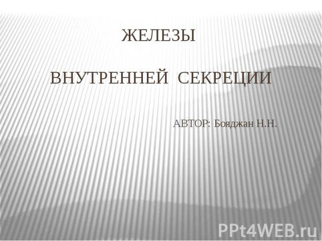 ЖЕЛЕЗЫ ВНУТРЕННЕЙ СЕКРЕЦИИ АВТОР: Бояджан Н.Н.