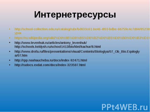 http://school-collection.edu.ru/catalog/rubr/bd633c61-be46-4f03-bdbe-66759c4c7d84/85238/урок http://school-collection.edu.ru/catalog/rubr/bd633c61-be46-4f03-bdbe-66759c4c7d84/85238/урок https://ru.wikipedia.org/wiki/%D0%9B%D0%B5%D0%B2%D0%B5%D0%BD%D0…