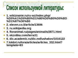 1. wikiznanie.ru/ru-wz/index.php/%D0%A1%D0%B0%D1%80%D0%B0%D0%BD%D1%87%D0%B0 1. w