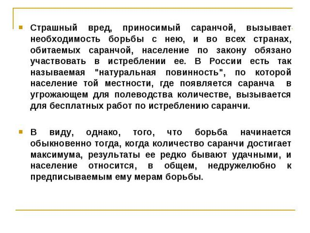 """Страшный вред, приносимый саранчой, вызывает необходимость борьбы с нею, и во всех странах, обитаемых саранчой, население по закону обязано участвовать в истреблении ее. В России есть так называемая """"натуральная повинность"""", по которой нас…"""