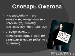 «ксенофобия» – это ненависть, нетерпимость к чему-нибудь чужому, незнакомому, ин