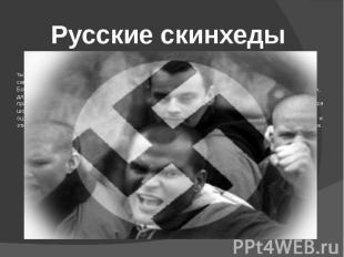 Скинхеды в России появились в начале 90-х. По мнению правоохранителей, сейчас их