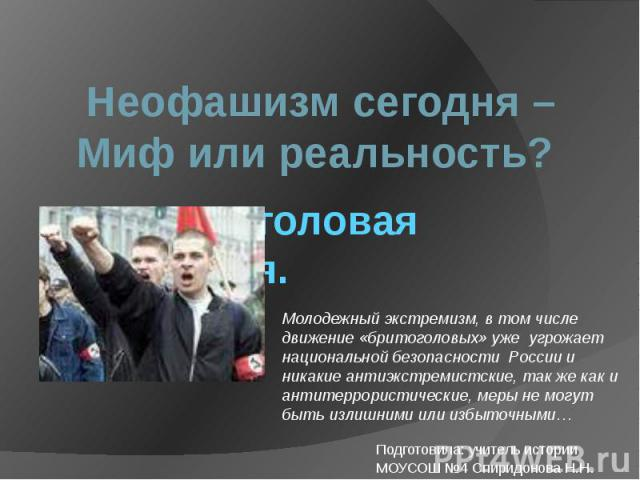 Бритоголовая Россия.