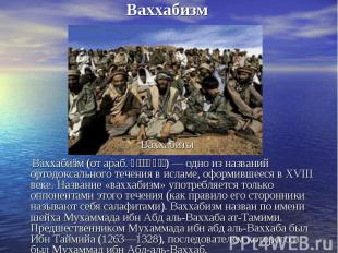 Ваххабизм Ваххаби зм (от араб. الوهابية ) — одно из названий ортодоксального теч