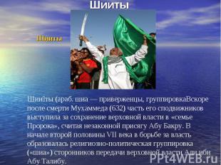Шииты Шии ты (араб. шиа — приверженцы, группировкаВскоре после смерти Мухаммеда