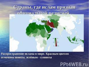 Страны, где ислам признан официальной религией.