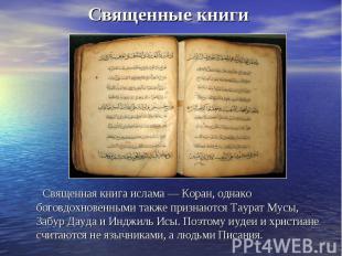 Священные книги Священная книга ислама — Коран, однако боговдохновенными также п