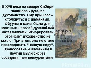В XVII веке на севере Сибири появилось русское духовенство. Ему пришлось столкну