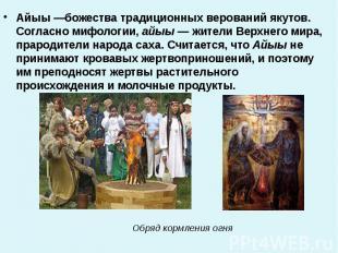 Айыы—божества традиционных верований якутов. Согласно мифологии, айыы&nbsp