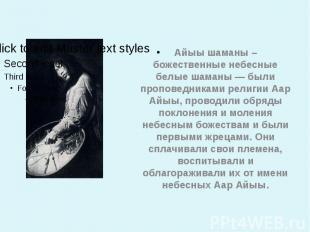 Айыы шаманы – божественные небесные белые шаманы — были проповедниками религии А