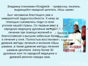 Владимир Алексеевич Кондаков - профессор, писатель, выдающийся народный целитель