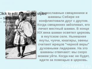 Православные священники и шаманы Сибири не конфликтовали друг с другом. Когда св