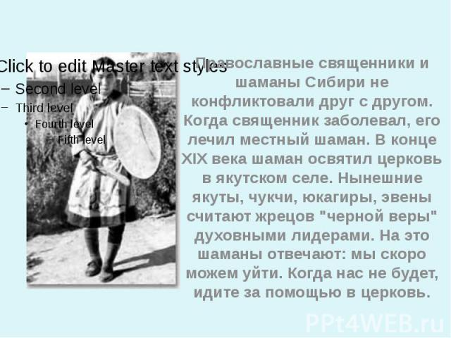 """Православные священники и шаманы Сибири не конфликтовали друг с другом. Когда священник заболевал, его лечил местный шаман. В конце XIX века шаман освятил церковь в якутском селе. Нынешние якуты, чукчи, юкагиры, эвены считают жрецов """"черной вер…"""