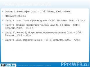 Эккель Б. Философия Java. – СПб.: Питер, 2009. – 640 с. Эккель Б. Философия Java