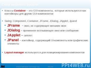 Окна верхнего уровня Классы Container – это GUI-компоненты, которые используются