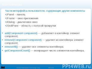 Контейнеры Части интерфейса пользователя, содержащие другие компоненты JPanel –