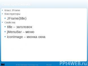 Окна приложения Класс JFrame Конструкторы JFrame(title) Свойства title – заголов