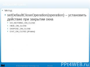 Закрытие окна Метод setDefaultCloseOperation(operation) – установить действие пр