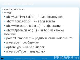 Стандартные диалоги Класс JOptionPane Методы showConfirmDialog(…) – да/нет/отмен