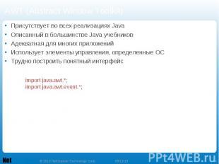 AWT (Abstract Window Toolkit) Присутствует во всех реализациях Java Описанный в
