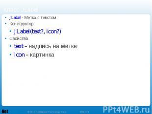 JLabel - Метка с текстом JLabel - Метка с текстом Конструктор JLabel(text?, icon