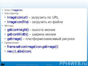 Класс ImageIcon Класс ImageIcon Конструктор ImageIcon(url) – загрузить по URL Im
