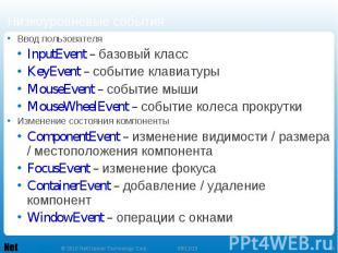 Ввод пользователя Ввод пользователя InputEvent – базовый класс KeyEvent – событи